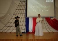 День Французской культуры 5
